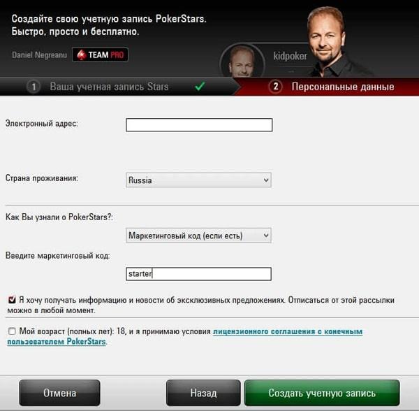 бонусы покер старс
