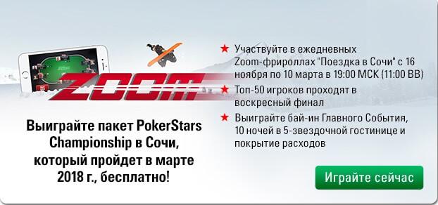 зум покер