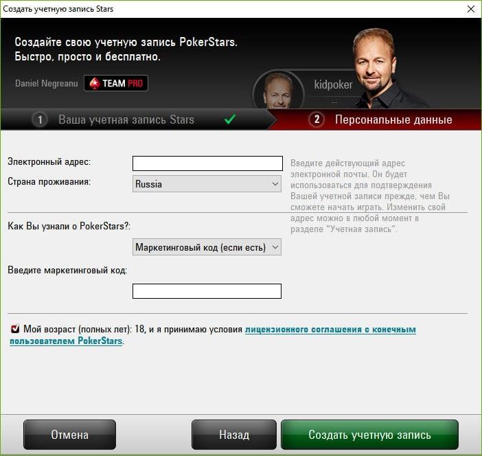 учетная запись PokerStars
