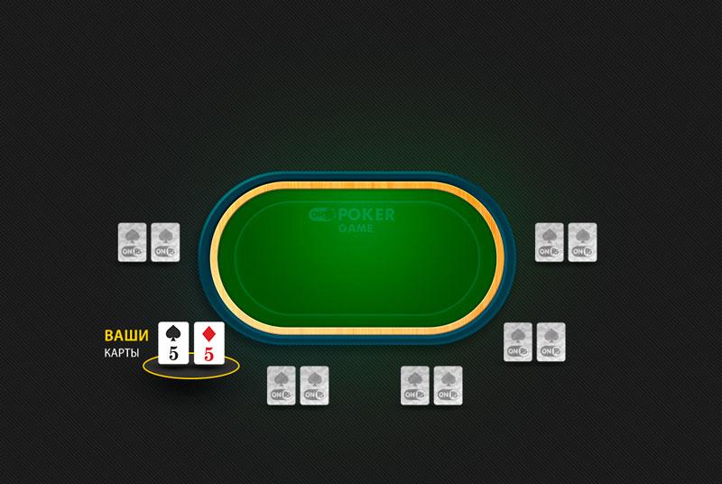 слабые пары в покере