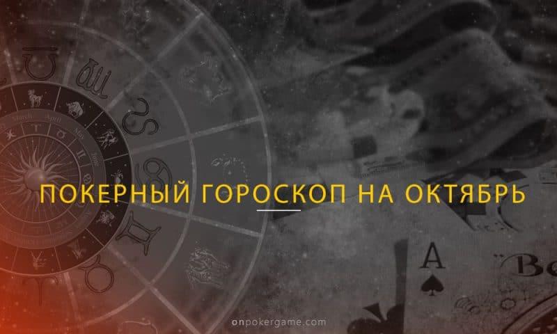 Покерный гороскоп на октябрь